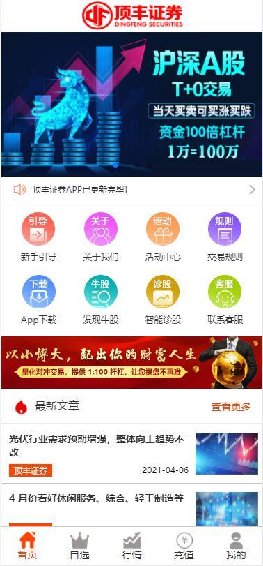 香港顶丰证券app